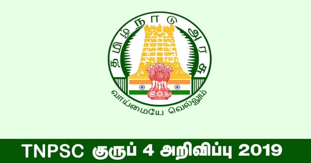 Check Your TNPSC (Group - IV Service) Exam Result 2018-2020